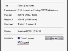 Как файл либо папку сделать скрытыми
