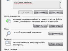 Как настроить домашнюю страницу в популярных браузерах