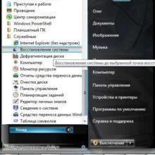 Восстановление системы в Windows 7 с контрольной точки
