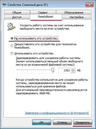 как включить Readyboost в Windows 7