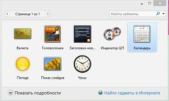 Скачать Windows Desktop Gadgets Reviver