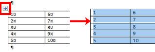 Как удалить таблицу в Ворде