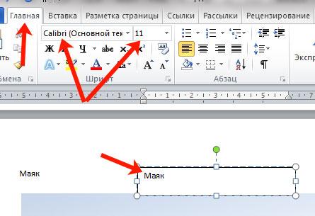 Изменить шрифт и размер