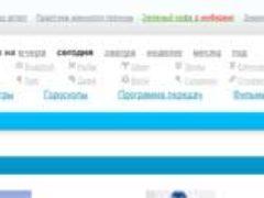 Как удалить стартовую страницу Sindex.biz