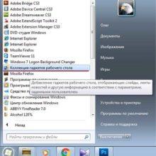 Гаджеты в Windows 7. Как установить, удалить или отключить?