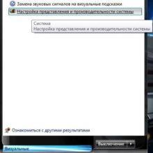 Как отключить визуальные эффекты в Windows 7