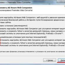 Программа Freemake Video Converter