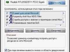Как изменить MAC адрес сетевой карты