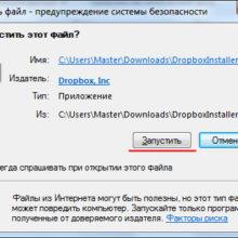 Dropbox – что это за программа