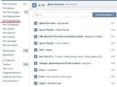 Как скачать музыку из Вконтакте бесплатно