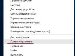 Как отключить защитник в Windows 10