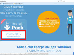 Установка необходимых программ для Windows – InstallPack