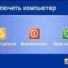 Ждущий режим компьютера в Windows XP
