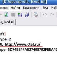 Открывается www.ctel.ru как домашняя страница. Как удалить?