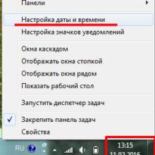 Сбивается дата и время на компьютере