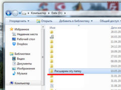 Как расшарить папку в Windows