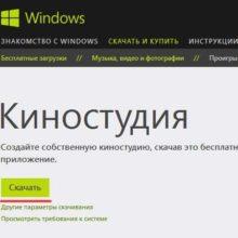 Где скачать Movie Maker для Windows 7