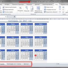 Скачать календарь на 2020 год в Excel