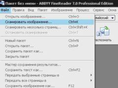 Как сканировать и распознать текст