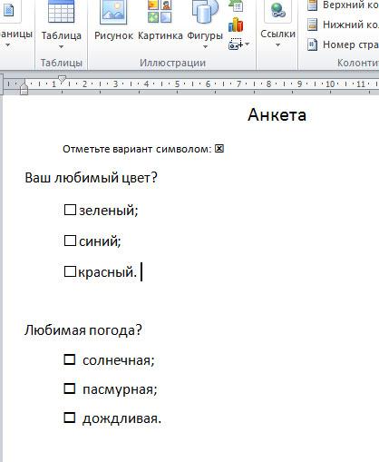 Анкета для примера