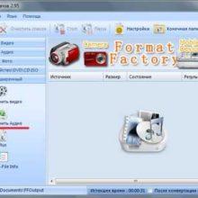 Format Factory (Фабрика форматов)