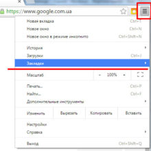 Как импортировать (экспортировать) закладки в Google Chrome