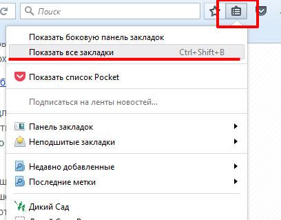 Как импортировать (экспортировать) закладки в Mozilla Firefox