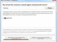Программа для электронной почты Mozilla Thunderbird
