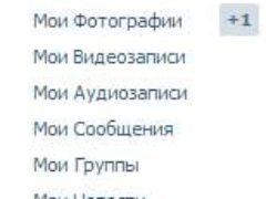 Как убрать лайки Вконтакте