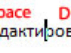Возможности редактирования и форматирования в Ворде (Word)