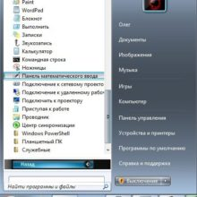 Панель математического ввода в Windows 7