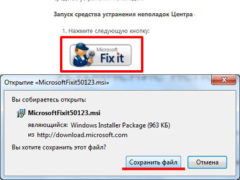 Программа Fix it