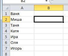 Как сделать выпадающий список в Excel (Эксель)