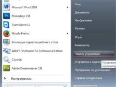 Как отключить internet explorer в Windows 7