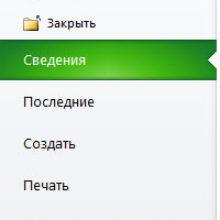 Работа с макросами в Excel