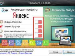 Программа для прослушивания радио Radiocent
