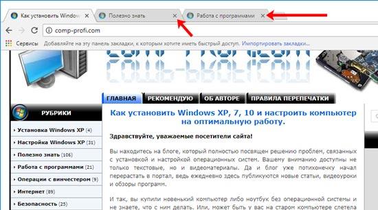 Вкладки браузера