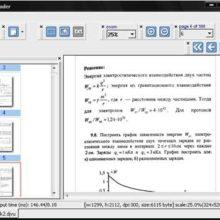 Djvu Reader – программа для чтения файлов в формате djvu
