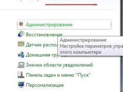 Как проверить оперативную память в Windows 7