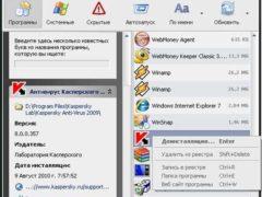Как удалить антивирус Касперского с компьютера