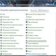 Как создать пользователя в Windows 7