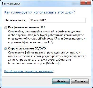 Как записать диск в Windows 7