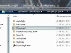 Где находятся файлы обновления Windows 7.