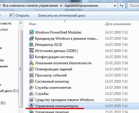 Как объединить разделы жесткого диска в Windows 7