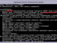 Как открыть командную строку от имени администратора в Windows 8