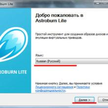 Скачать бесплатно программу для записи дисков Astroburn Lite на русском