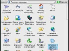 Как удалить программу с компьютера полностью