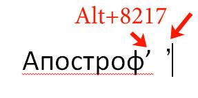 Комбинация Alt+8217