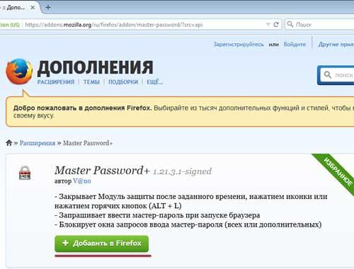 Как поставить пароль на Mozilla Firefox