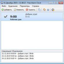 Free Alarm Clock 4.0 — будильник для компьютера